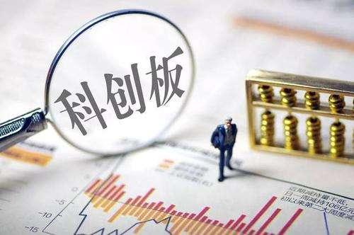 科创板股票知识知多少?