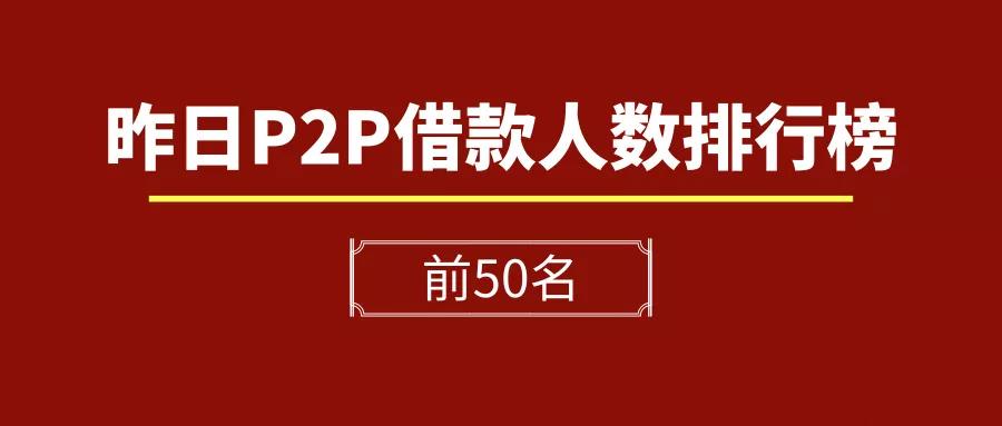 【P2P头条】昨日平台借款人数前50名平台名单