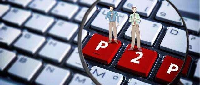 P2P网贷出清加速:北京、深圳下发黑名单,安徽、山西将清退未接入数据监测平台