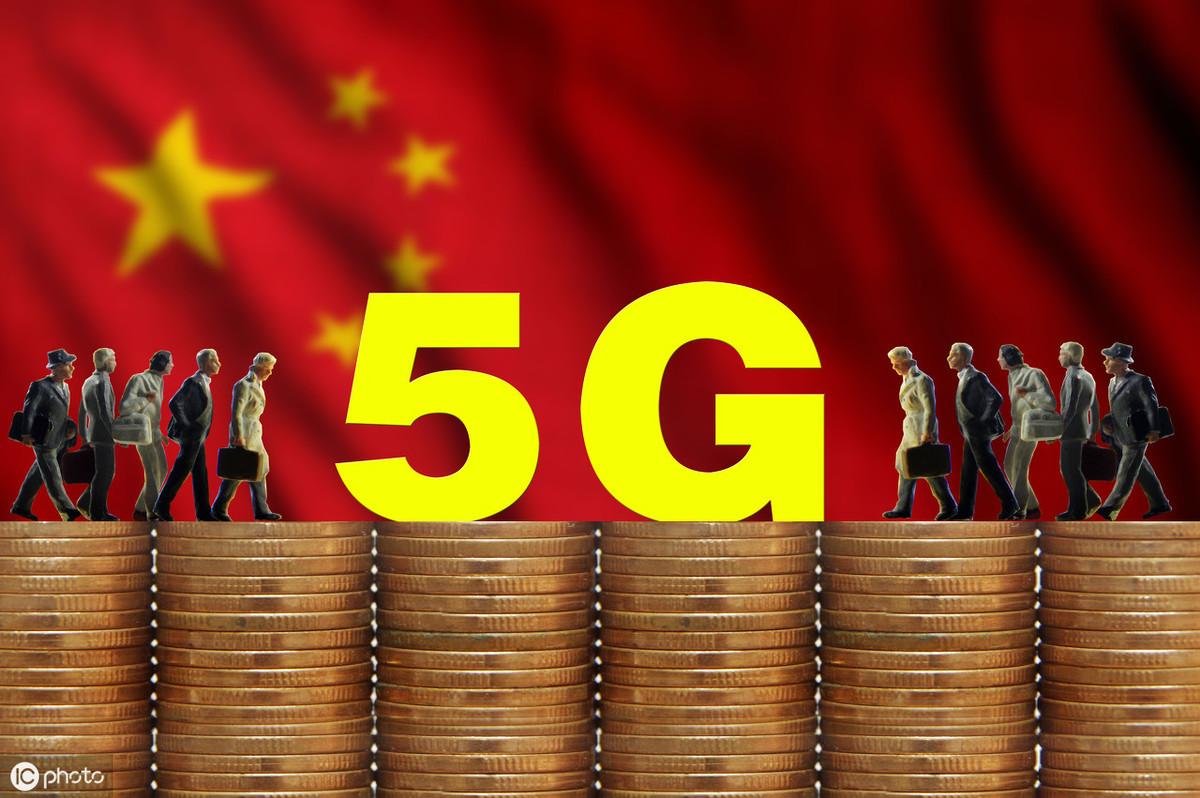 5G为什么那么受资金青睐,以及5G的周期投资理念
