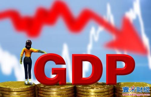 最新GDP6%增速,低市场预期A股下跌!