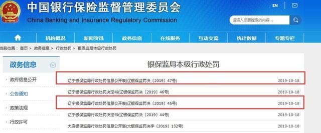 兴业银行又出大事!北京分行刚被罚600万,沈阳又被重罚2250万,到底啥原因?