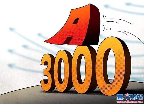 指数再过3000而不立,什么原因使得A股总是易跌难涨?