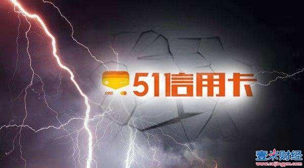 杭州警方通报,51信用卡出大事!委托外包公司冒充国家机关,暴力催收,恐吓滋扰!