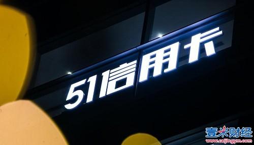 51信用卡被调查,股价一度暴跌40%停牌,股东包括新湖中宝、京东、小米等