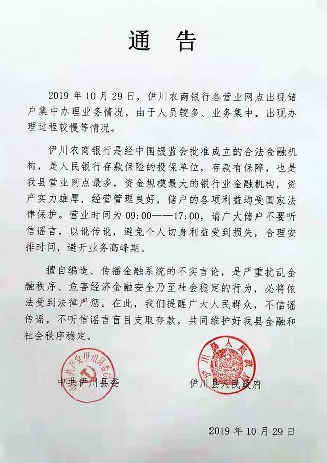 """伊川农商银行遭""""挤兑""""风波,造谣者被拘,央行出面澄清!刚刚,该行董事长被查"""