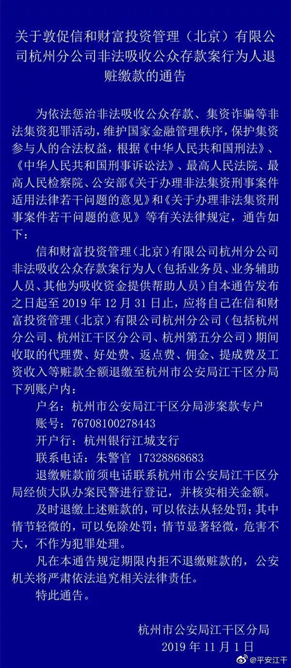 """杭州警方发布关于""""信和财富""""非吸案行为人退赃缴款的通告"""