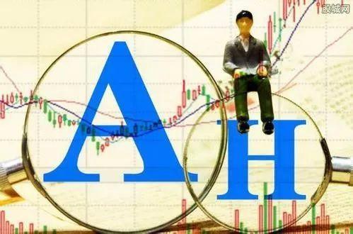 A股和港股两地上市,A股较H股溢价,就一定没价值吗?