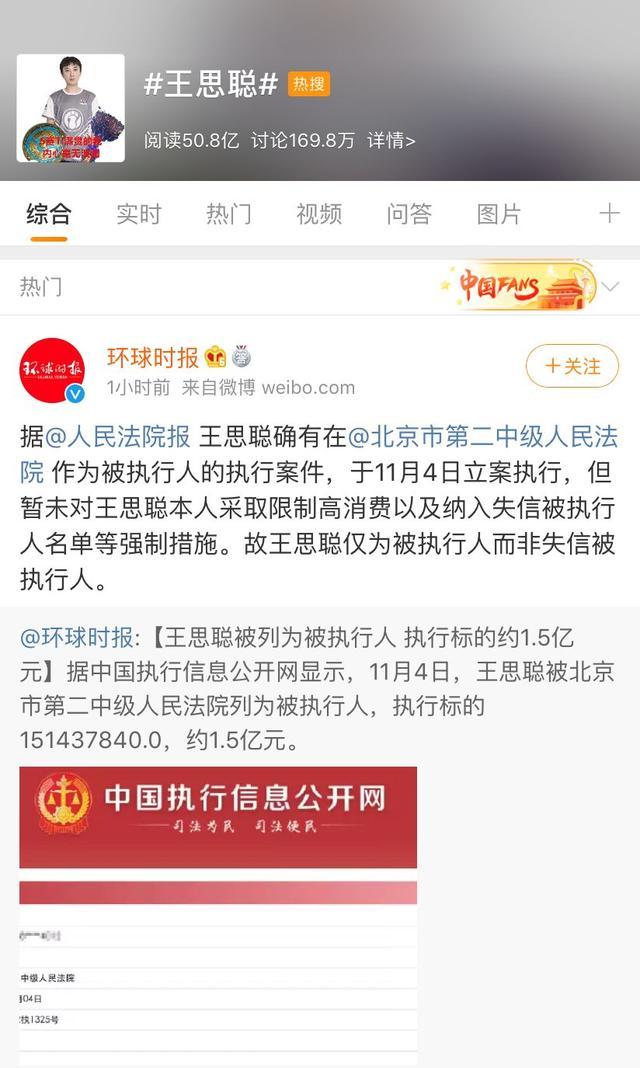 王思聪欠债1.5亿,微博失声:做人啊,千万别狂!