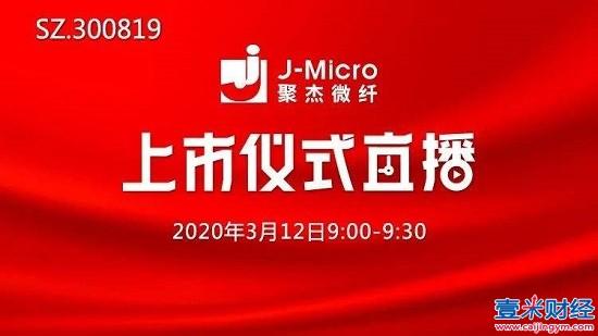 聚杰微纤正式在创业板挂牌上市