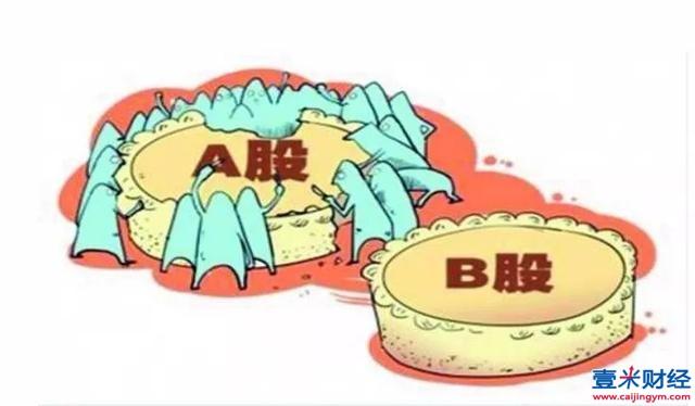 A股B股是什么意思?a股和b股的区别