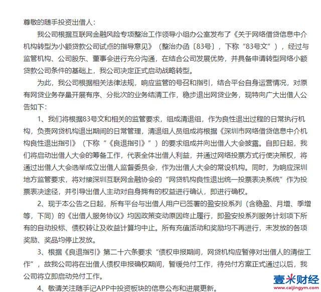 深圳P2P平台清0倒计时!