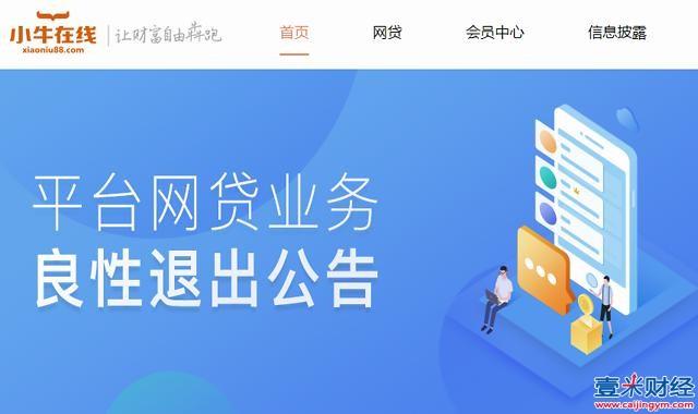 广东千亿P2P小牛在线宣布良性退出:不失联、不跑路!