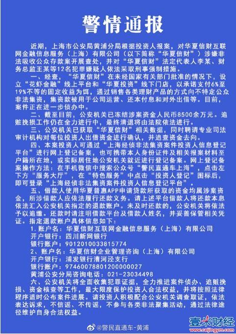 华夏信财涉非吸被警方查处借贷余额超63亿,去年9月曾宣传加入百行征信