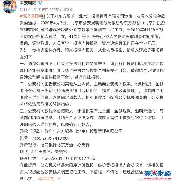 东方银谷百名涉案人员被抓,P2P余额超百亿,银豆网股东北京华信曾涉足接盘债权