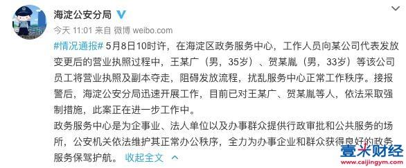 海淀警方通报营业执照抢夺事件,涉案人员疑有比特大陆旗下公司执董