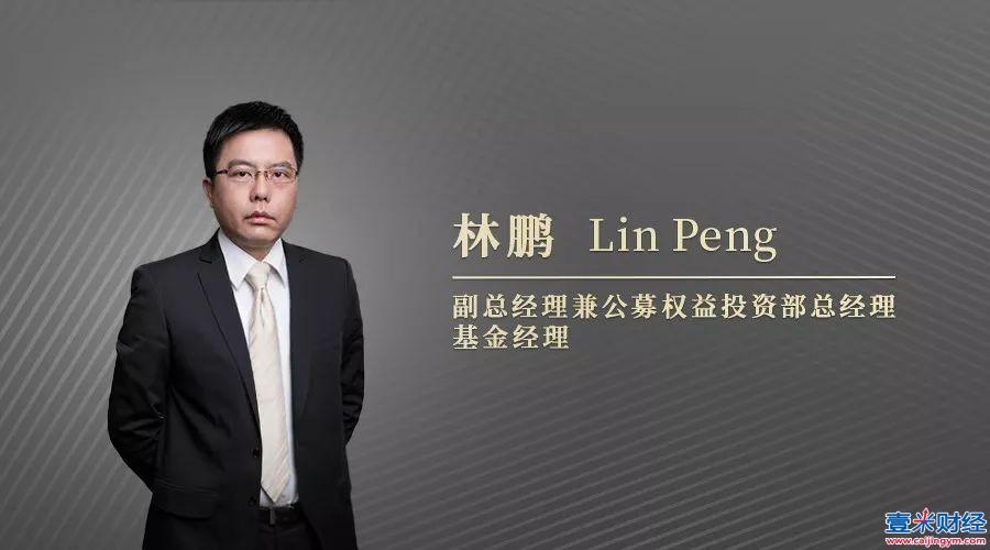 东方红资产管理副总林鹏即将离职!下一站选择创业,成立私募基金公司!他有一个梦想