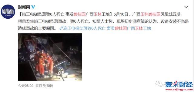 碧桂园再曝重大事故:施工电梯坠落致6人死亡,项目总被刑拘调查