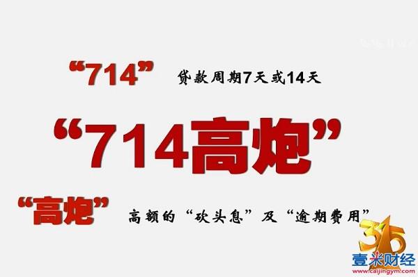 """盘石海外放贷利率堪比""""714高炮"""",国内社交电商平台拉新模式类似传销"""