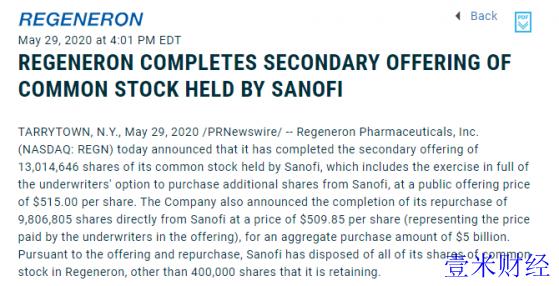 制药大厂赛诺菲117亿美元几尽数出售再生元股份 回笼资金转投新赛道