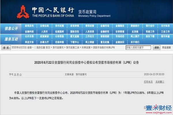 央行最新LPR出炉,6月LPR依然维持不变