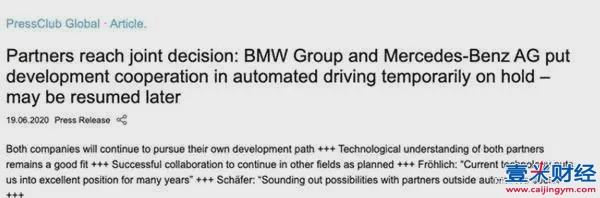 全球汽车巨头戴姆勒集团(奔驰母公司)宣布超10000人大裁员!