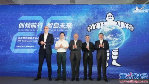 米其林标志着上海研发中心成立20周年