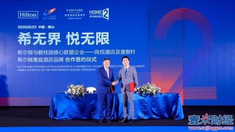 合作将希尔顿的2间套房带回中国