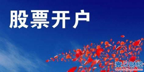 天津买股票怎么开户?