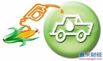 由于我国对于生物燃料乙醇产业进行了总体布局,并出台了一系列的利好正好,我国燃料乙醇特别是玉米燃料乙醇有望迎来广阔产量增长空间。报告预计,生物燃料乙醇未来有望迎来更多利好政策,推动行业进一步发展,加速玉米去库存,带动整体行业景气度回升。