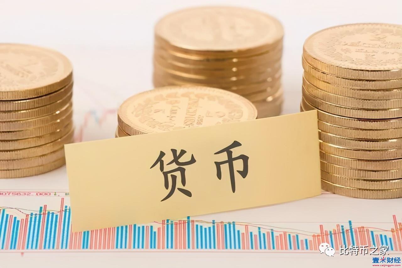 扒一扒比特币的经济学本质,它真的具有货币属性吗?