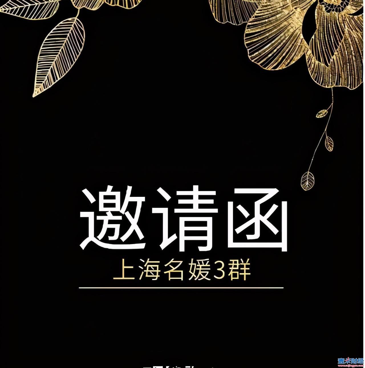 """深扒上海""""名媛门""""事件!背后的灰色产业链足够让你怀疑人生"""
