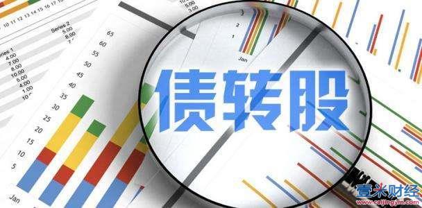 债转股流程是什么?债转股操作流程一览