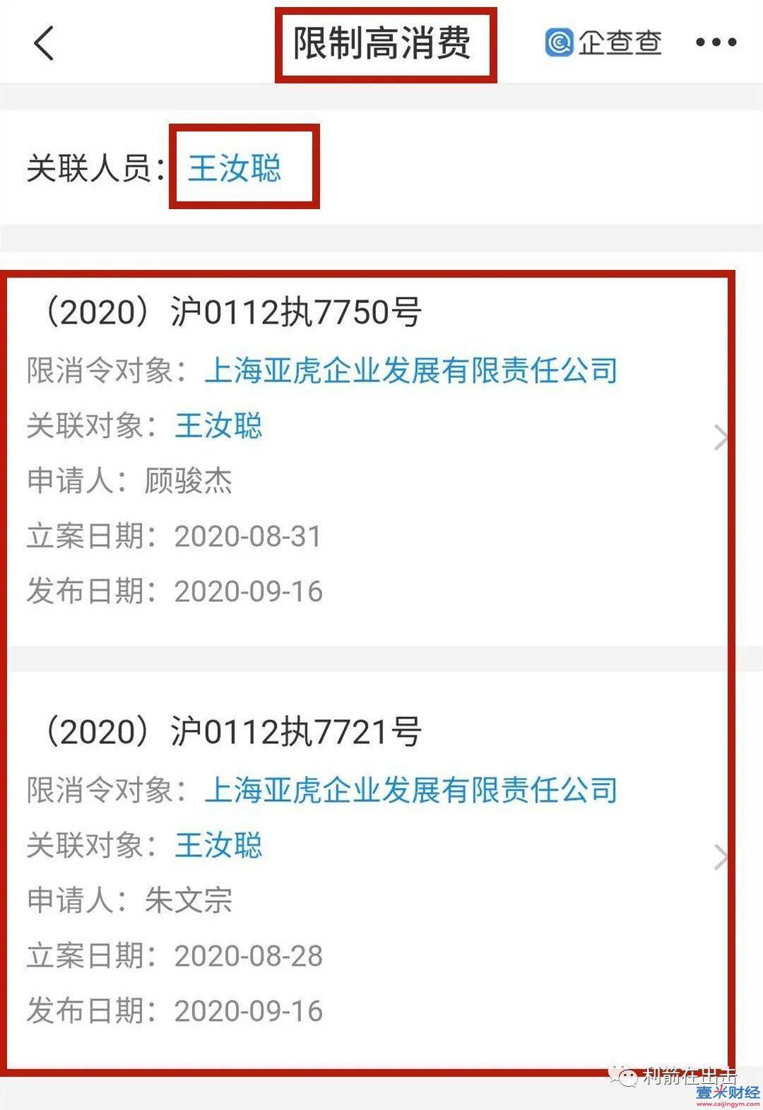 """亚虎原始股权是否可靠? 中国亚虎公开销售""""原始股""""涉嫌非法集资,老板王某聪是老赖!图(14)"""