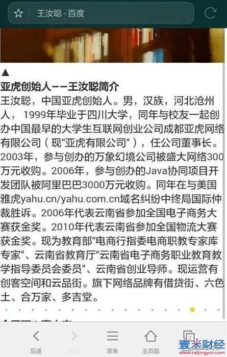 """亚虎原始股权是否可靠? 中国亚虎公开销售""""原始股""""涉嫌非法集资,老板王某聪是老赖!图(5)"""