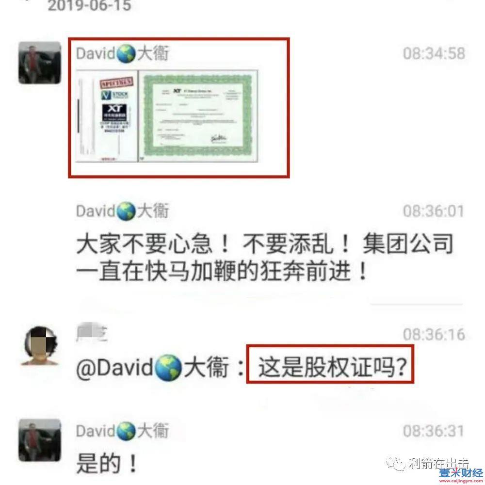 """亚虎原始股权是否可靠? 中国亚虎公开销售""""原始股""""涉嫌非法集资,老板王某聪是老赖!图(2)"""