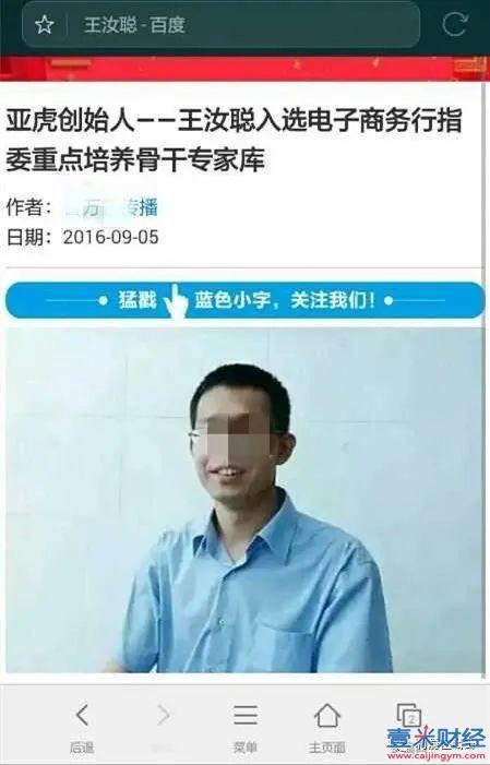 """亚虎原始股权是否可靠? 中国亚虎公开销售""""原始股""""涉嫌非法集资,老板王某聪是老赖!图(4)"""