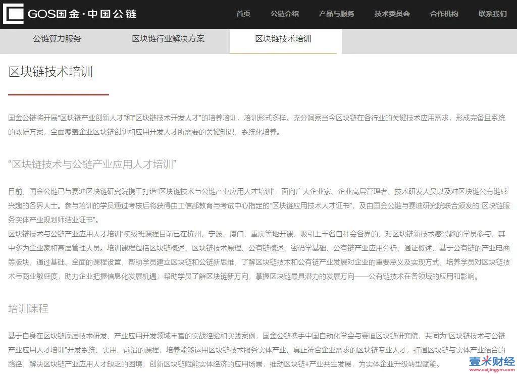 """国金公链中央新闻最新报道: """"央企""""国金公链到底靠不靠谱?图(6)"""