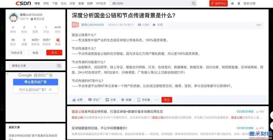 """国金公链中央新闻最新报道: """"央企""""国金公链到底靠不靠谱?图(3)"""