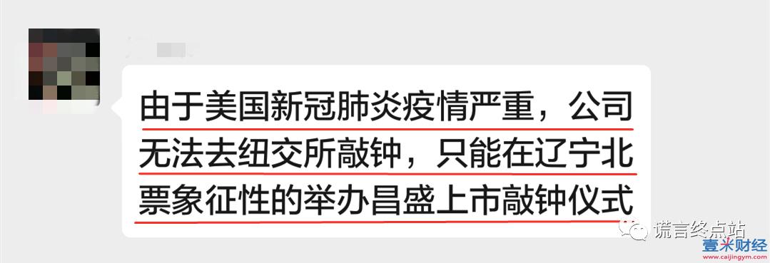 """昌盛股权上市了吗?辽宁北票""""昌盛股权""""泥土上铺地毯,虚假敲钟上市!图(7)"""
