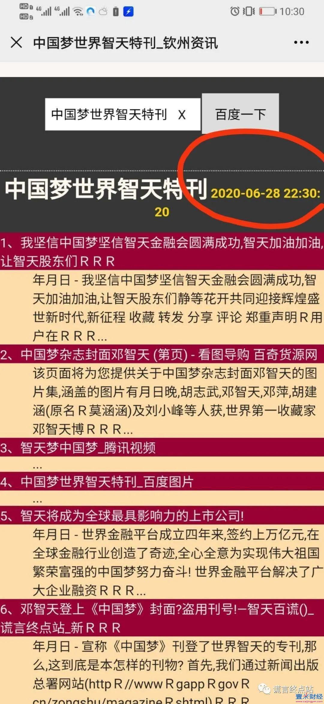 """智天金融最近5天消息: 网站惊现""""智天上市官网""""? 智天金融原始股上市了?图(19)"""