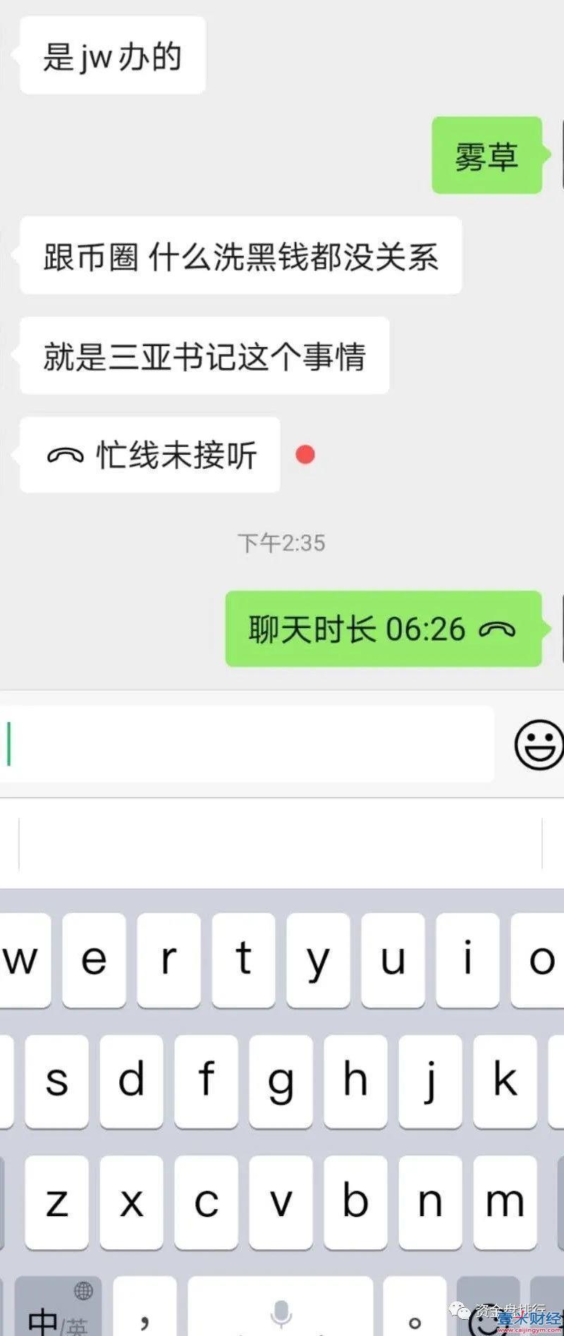 【重磅】火币二号人物 李和OK交易所 徐明星被带走调查,原因找到了!!!