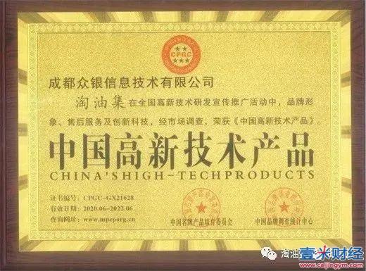 成都众银淘油集正规合法吗?获非法社会组织认可的高新技术产品暗藏哪些风险?图(2)