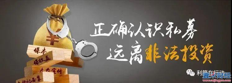 深圳中天财富最新消息: 非法吸资近6亿,中天财富案9人被移送起诉!图