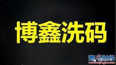 """退赔!"""" 博鑫洗码 """"理财案件中,最新消息: 又一团队长获刑2年,被处罚金15万!图(1)"""