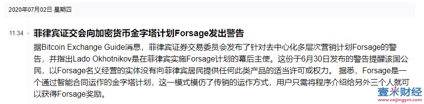 Forsage佛萨奇或崩盘在即!以太坊创始人V神揭露Forsage骗局!图(2)