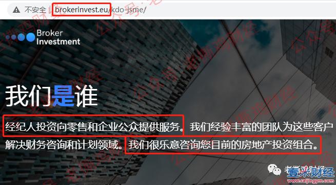 国际流量商骗局揭秘:外汇新型传销骗局,BIS股东共享流量清算计划怎么骗人的?图(18)