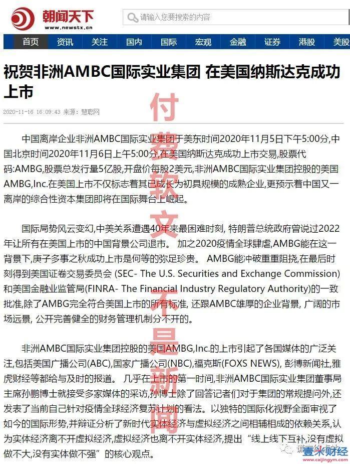 【非洲矿业AMBC】11月17日三百家媒体报道纳斯达克上市?揭秘!