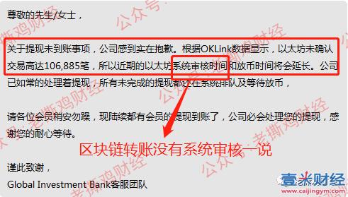 gib数字银行最新消息: GIB数字银行提现不到账,甩锅火币和以太网,真相是什么?图(1)