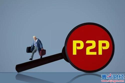 2020年P2P行业正式画上句号,实际运营平台数量在11月中旬已归零